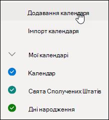 Знімок екрана: додавання календаря