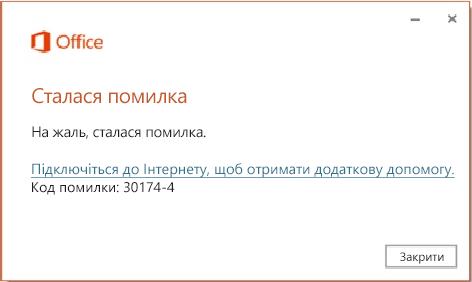 Код помилки 30174-4 під час інсталяції пакета Office