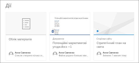 """Веб-частина """"Дії сайту"""""""