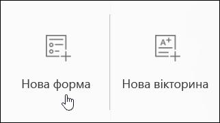 Створення нової форми опитування