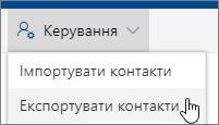 """На панелі інструментів виберіть """"Керувати"""", а потім — """"Експорт контактів"""""""