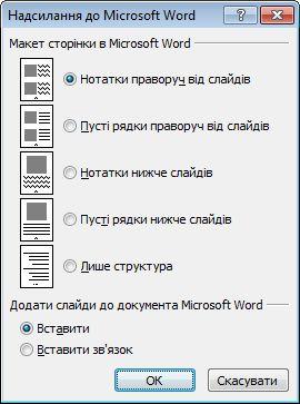Діалогове вікно «Надіслати до Microsoft Word»