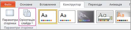 """Натискання кнопки """"Орієнтація слайда"""""""