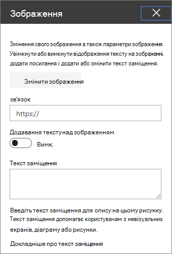 """Панель інструментів веб-частини """"зображення"""""""