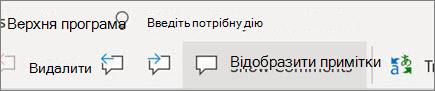 Відображення приміток у програмі Word для Інтернету