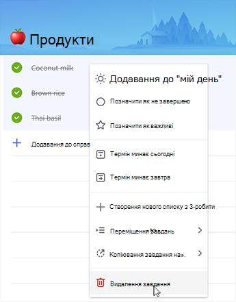 Знімок екрана: параметр для видалення справ у контекстному меню