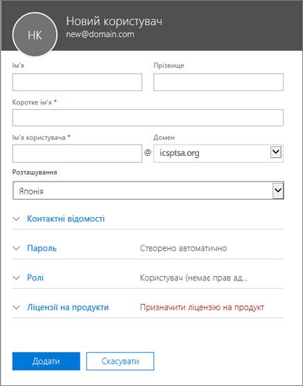Знімок екрана: поля, які потрібно заповнити, додаючи користувача до Office365 для бізнесу