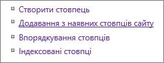 """Посилання """"Додавання з наявних стовпців сайту"""" на сторінці параметрів"""