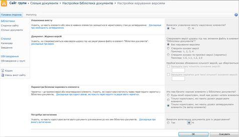 Сторінка настройок керування версіями з параметрами затвердження