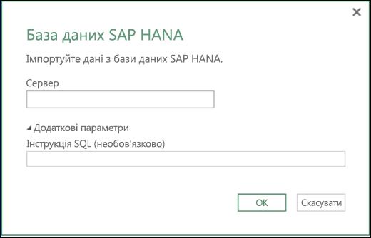 Excel Power BI: діалогове вікно імпорту бази даних SAP HANA