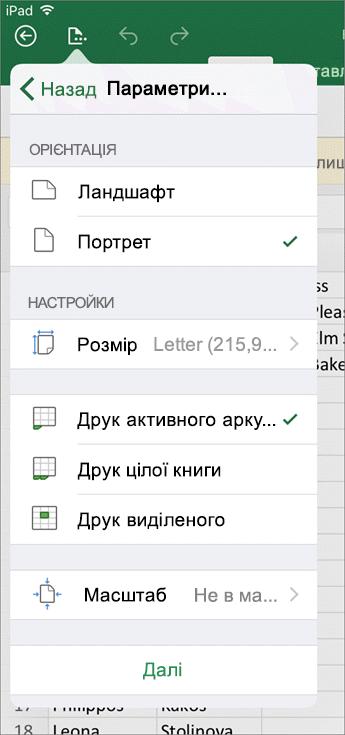 У діалоговому вікні параметрів друку в програмі Excel для iOS можна настроїти, як буде надруковано аркуш.
