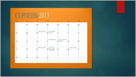 Додавання календаря до слайду