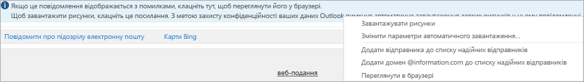 Позначки та нагадування для одержувачів, наведені на інформаційній панелі повідомлення.