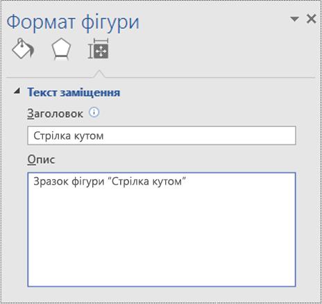 Діалогове вікно тексту заміщення для зразка фігури у Visio