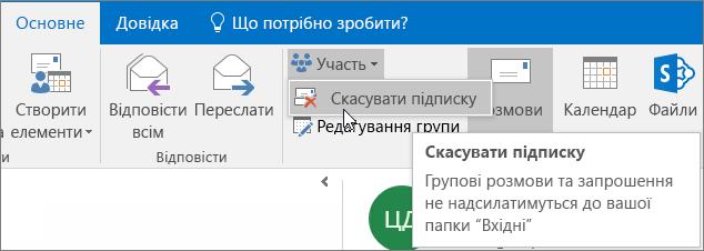 Користувачі можуть скасувати підписку на групу та більше не отримувати електронних листів на свої поштові скриньки.