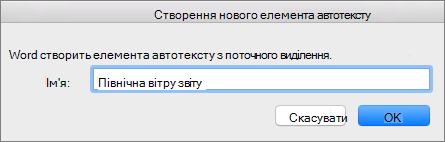 """Діалогове вікно """"створення нового елемента автотексту"""""""