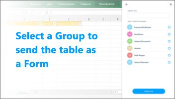 Знімок екрана: вибір групи, якій потрібно надіслати таблицю