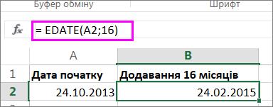 Використання формули EDATE для додавання місяців до дати