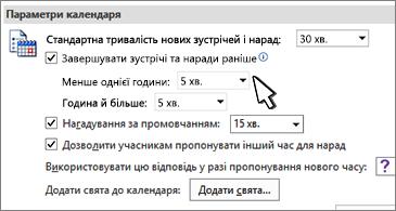 """Діалогове вікно параметрів Календаря з вибраним прапорцем """"Завершувати зустрічі та наради раніше"""""""