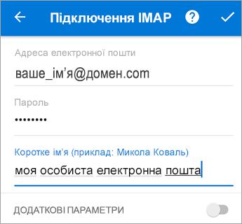 Введіть свій пароль і необхідні параметри сервера.