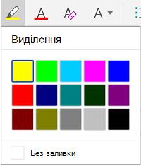 Виділення кольорів