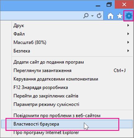 Знаряддя> Властивості браузера