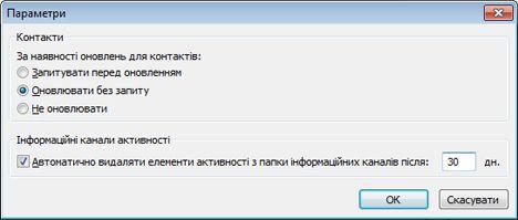 Діалогове вікно «Параметри» програми Outlook Social Connector