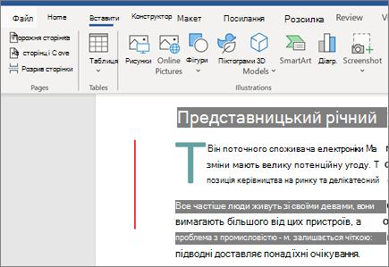 Зображення, рисунки SmartArt і діаграми в Office365 Word