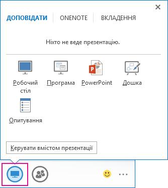 Знімок екрана з зображенням вкладки ''Проведення презентації'', на якій відображено режими доповіді: ''Робочий стіл'', ''Програма'', PowerPoint, ''Дошка'' й ''Опитування''