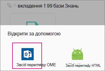 Засіб перегляду OME з Yahoo Mail на Android 2