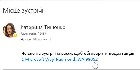 Знімок екрана: повідомлення електронної пошти з відомостями про нараду. Адресу наради підкреслено: її можна вибрати для перегляду в Картах Bing.