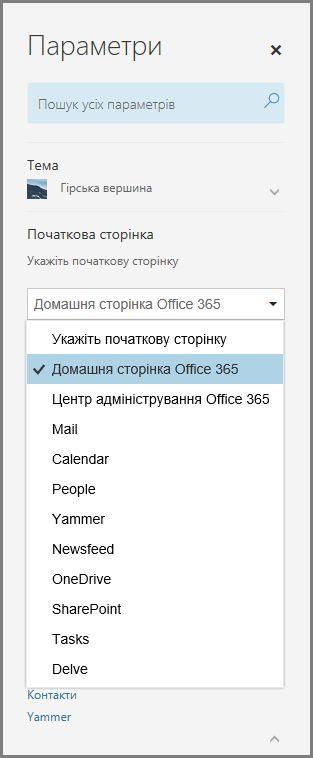Змінення початкової сторінки Office 365
