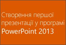 Створення першої презентації в програмі PowerPoint 2013