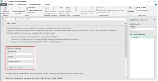 Excel Power BI: елементи керування для контекстного вводу в розділі виклику функції редактора запитів