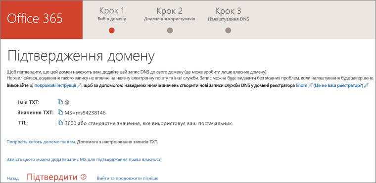 Перевірка домену