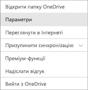 Центр дій у OneDrive для Mac