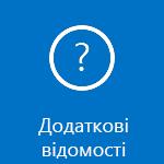 Перегляньте найпоширеніші запитання про те, як використовувати Outlook для iOS і Android, і відповіді на них.