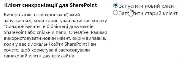 Налаштування клієнта синхронізації OneDrive у Центрі адміністрування