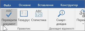 """Знімок екрана: кнопка """"Перевірити документ"""" на вкладці """"Рецензування"""""""