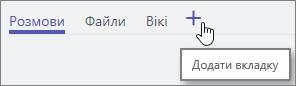 """Знімок екрана: меню Teams із вказівником на кнопці """"Додати вкладку"""" (знак """"плюс"""")"""