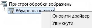 Знімок екрана: диспетчер пристроїв