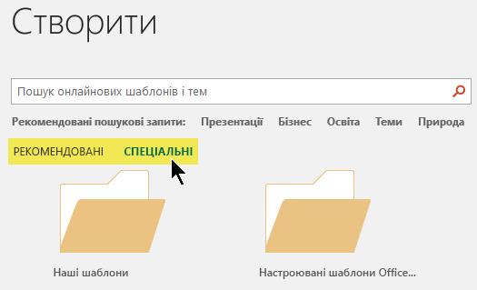 Вкладки відображаються в полі пошуку, якщо для зберігання шаблонів визначено спеціальні розташування.