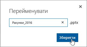 Перейменування діалогове вікно з виділеною кнопкою Зберегти.