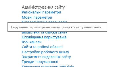 """Посилання:""""Адміністрування сайту> Параметри сайту> Оповіщення користувачів"""""""