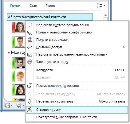Програма Communicator