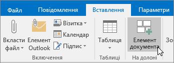 Новий електронний лист Outlook