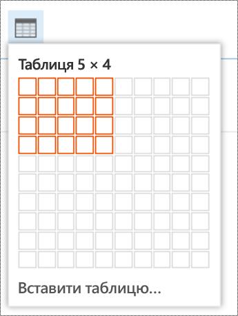 Додавання простої таблиці в інтернет-версії Outlook.