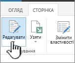 """Вкладка """"Сторінка"""" з виділеною кнопкою """"Редагувати"""""""