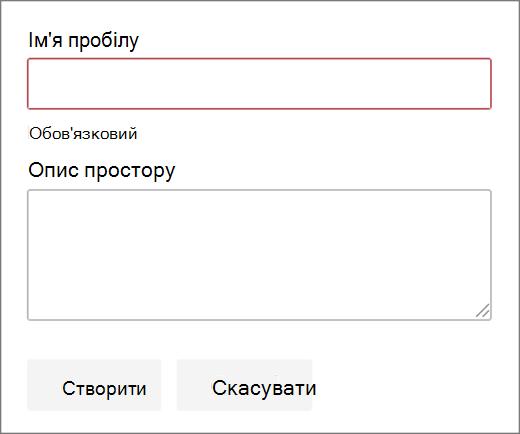 """Поле """"Ім'я простору"""""""