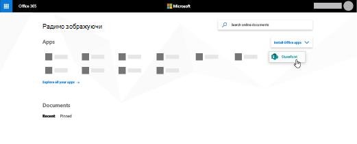 Домашня сторінка Office 365 із виділеною програмою SharePoint
